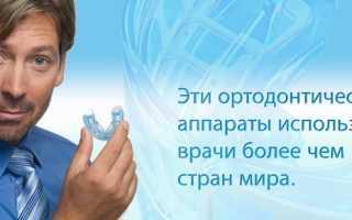 Исправление дисфункций ВНЧС суставной шиной TMJ