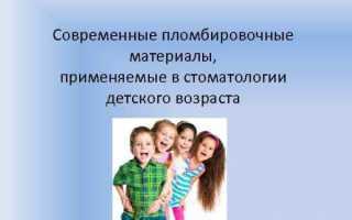 Лучшие пломбировочные материалы для детской стоматологии по мнению экспертов