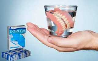 Таблетки для чистки зубных протезов Корега: инструкция, цена, описание