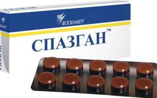 Таблетки Спазган от зубной боли: помогает ли? Что нужно знать перед его применением