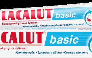 Зубная паста Лакалют: виды и цены