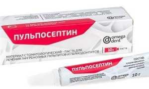 Пульпосептин – инструкция по применению в стоматологии, состав и свойства